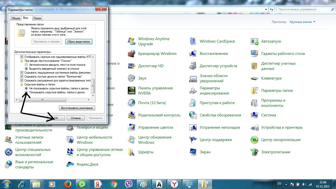 Как сделать видимыми расширение файлов и увидеть скрытые 48