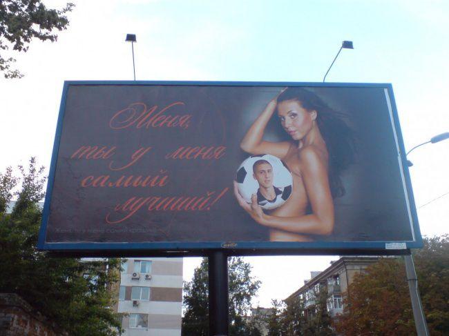 Заказ поздравления на рекламном щите