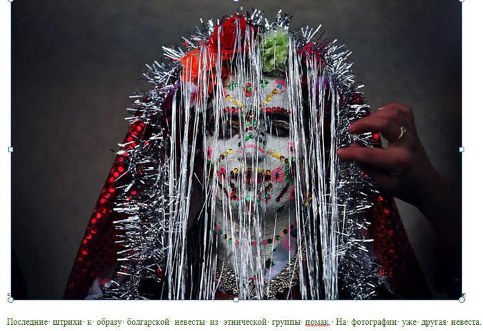 В Болгарии у мусульман - расписанное яркими красками лицо и красная вуаль девушки, свадьба