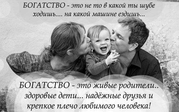 Статусы про семью про родителей