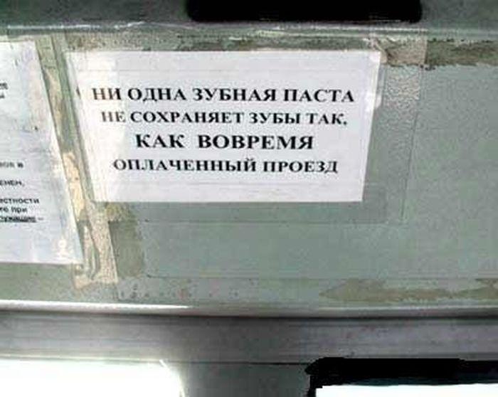 Еще одно чудесное место — российский общественный транспорт. Здесь вас научат гигиене полости рта. объявления, юмор