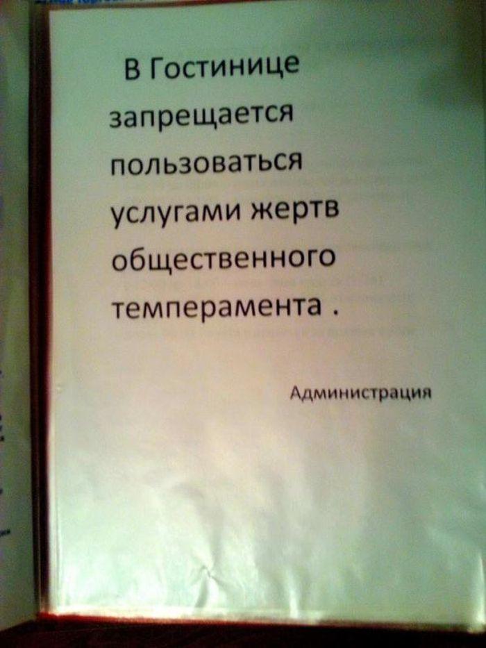 А вы догадались, кого или что подразумевала администрация одной из гостиниц Горно-Алтайска? объявления, юмор