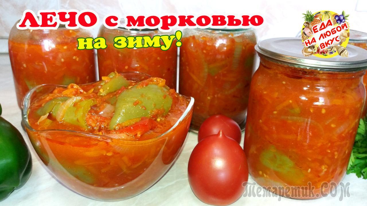 Как приготовить морковь с помидорами на зиму