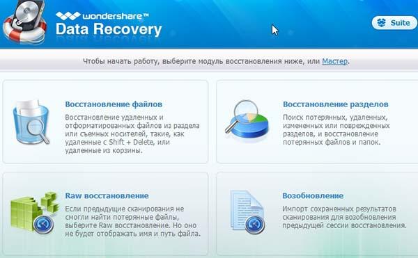 2014-08-02 10_48_17-Wondershare Data Recovery