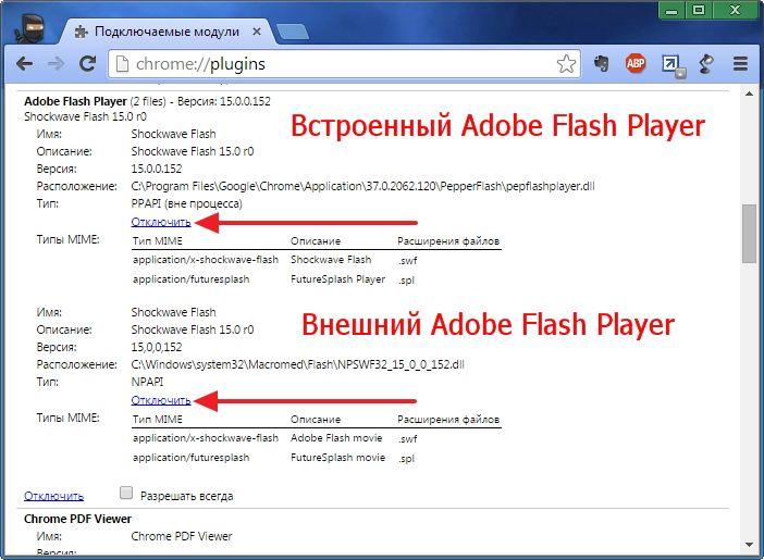 почему не работает Adobe Flash Player - фото 8