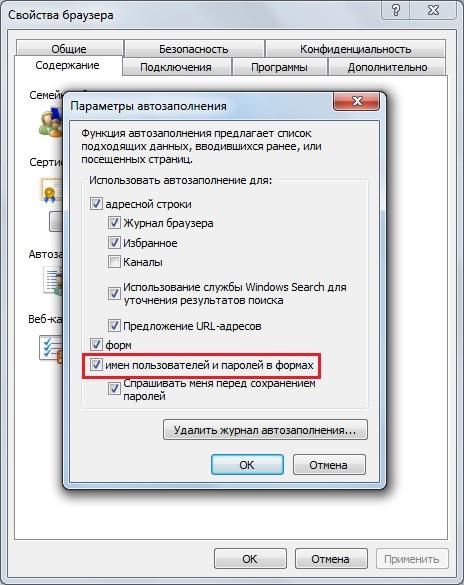 Как сделать чтобы браузер не сохранял историю 275