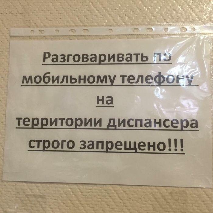 Российская поликлиника — это территория запретов. объявления, юмор