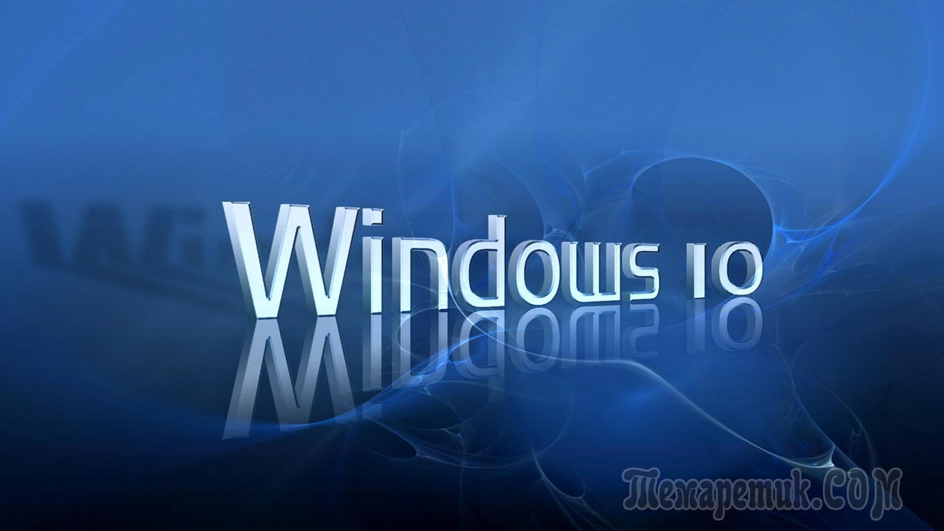 Обои Windows 10 — как изменить, где хранятся ...