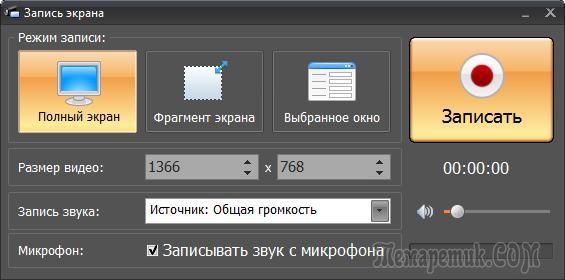 Как сделать запись с экрана компьютера
