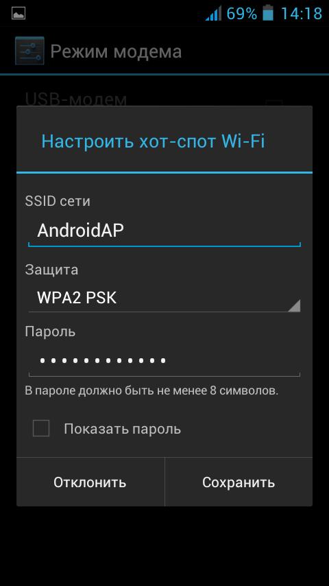 Как создать вифи на андроид