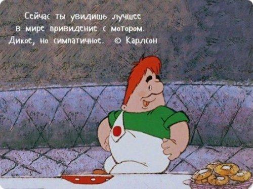 Известные афоризмы из мультфильмов