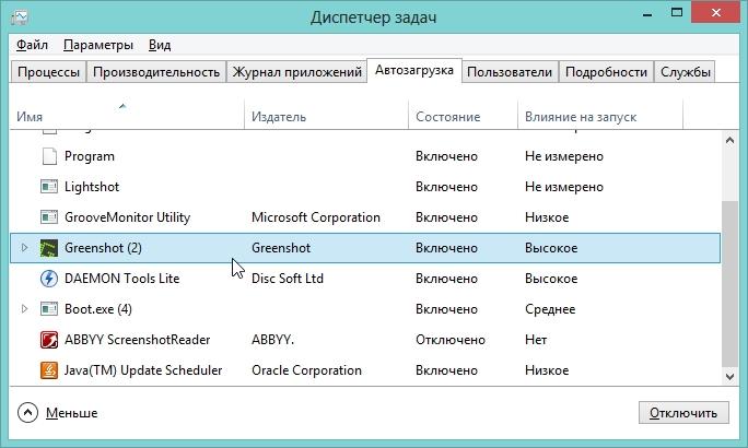 добавление в автозагрузку Windows 8 - фото 5
