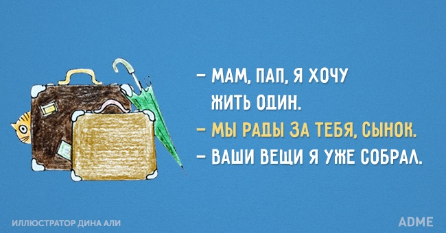 15 жизненных открыток о семейных отношениях