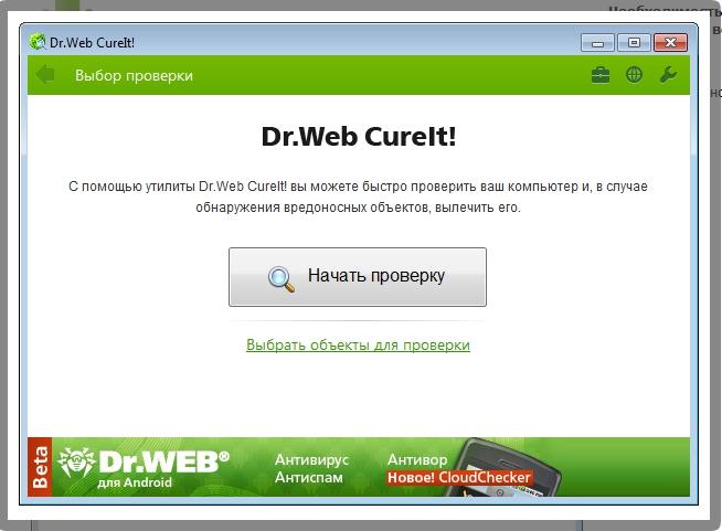 Утилита Dr Web Cureit скачать