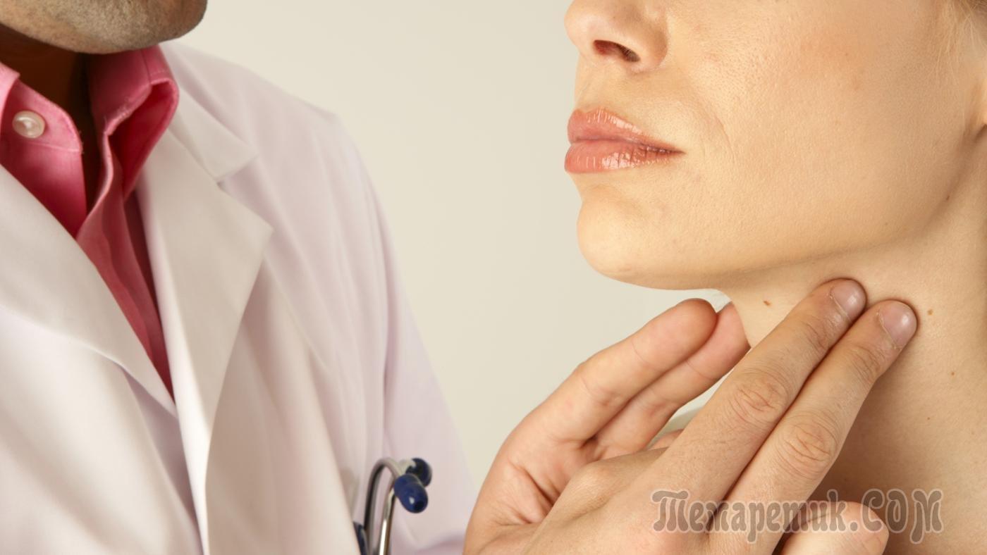 Щитовидная железа: лечение 34