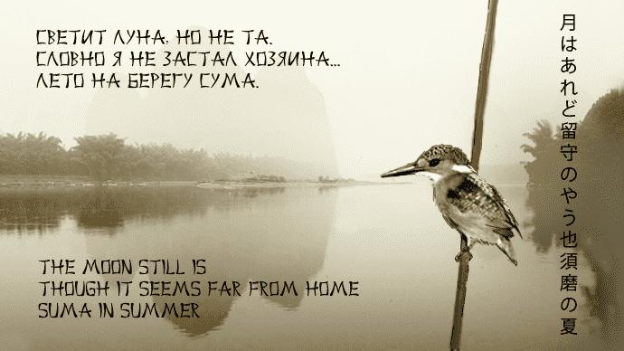 Поэзия Хокку