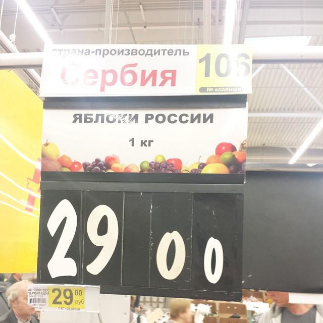 Вот уже и Сербия стала Россией маразм, ценник, юмор