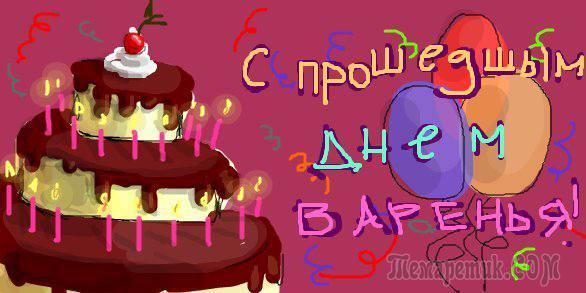 Поздравления с прошедшим днем рождения мужчине в картинках