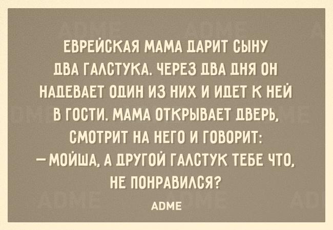 Анекдоты Про Еврейскую Маму