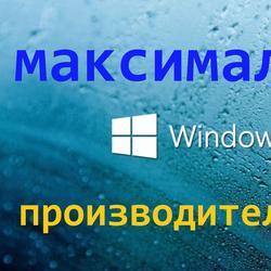 Настройка Windows 10 на максимальную производительность: пошаговая инструкция