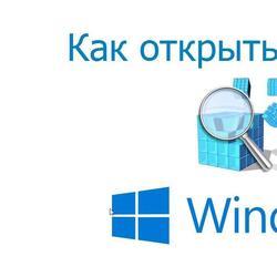 ТОП-3 способа: Как открыть реестр в Windows
