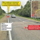 В России нашли «вечную» дорогу