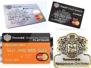 Тинькофф банк - отзыв о кредитных картах