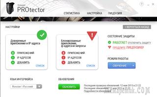 PROtector Firewall - Сетевой экран для Windows