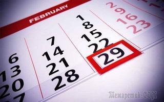 Високосный год: приметы и суеверия, как избежать несчастья.