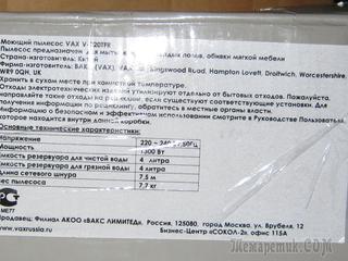 Модернизация   пылесоса  VAX  V - 020 TFR  из моющего в универсальный.