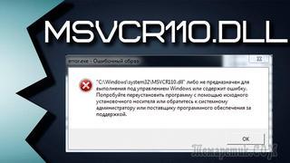 Как легко избавиться от ошибки «Запуск программы невозможен, так как на компьютере отсутствует msvcr110 dll»?