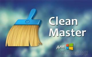 Clean Master — очистите свой ПК или Андроид-устройство от мусора бесплатно