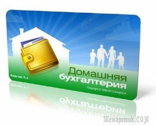 Топ-5 бесплатных программ домашней бухгалтерии на каждый день