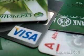 Мошенничество с кредитными картами.Как избежать потери денег при пользовании кредиткой.
