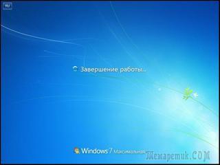 Завершение работы windows длится от 7 до 10 минут. Как с этим бороться?