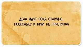Забавные Двухстишья о каждом из нас;))