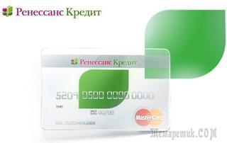 Ренессанс банк отзывы клиентов по кредитам