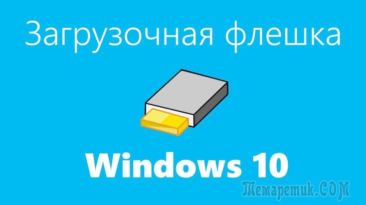 Как сделать флешку с windows 10