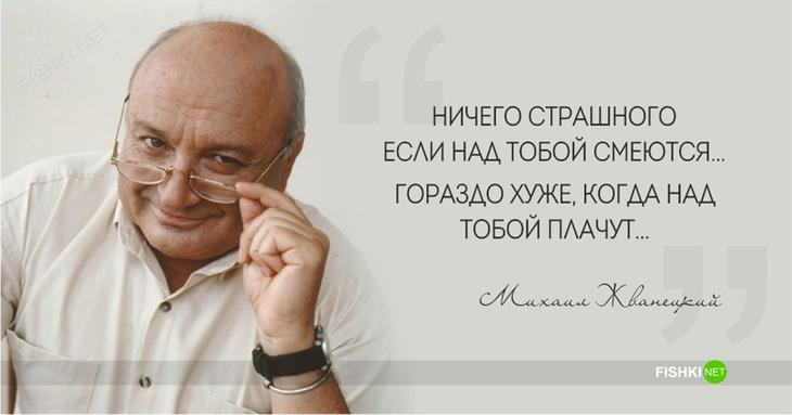 25 ярких высказываний любимого сатирика Михаила Жванецкого Жванецкий, юмор