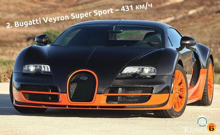 2. Bugatti Veyron Super Sport – Максимальная скорость: 431 км/ч авто, факты