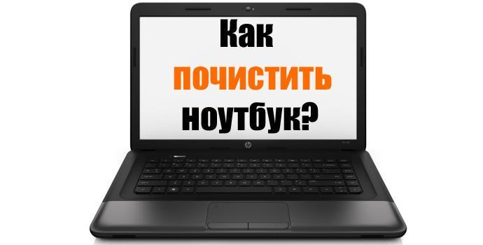 Как почистить ноутбук леново g505 от пыли в домашних условиях видео - Приморско-Ахтарск