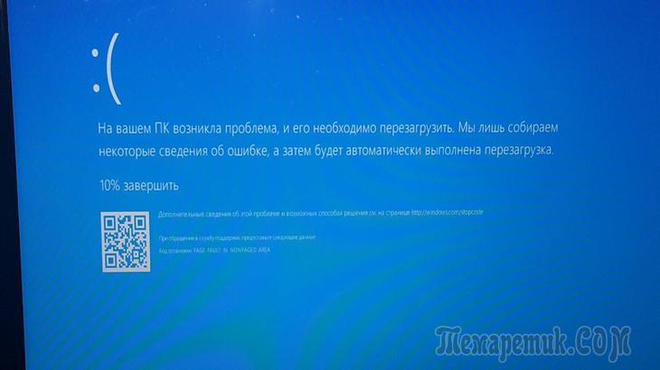 0cx000021a windows 8 как исправить если она все время перезагружается