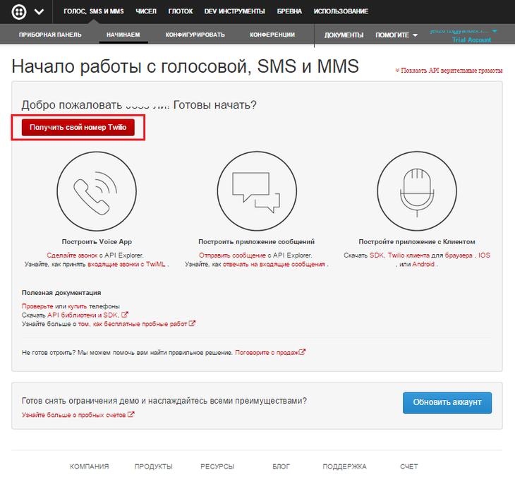 """ТОП - сервисы, предоставляющие бесплатные виртуальные номера - Интернет-издание """"ФЕНИКС-СЛОВО"""""""