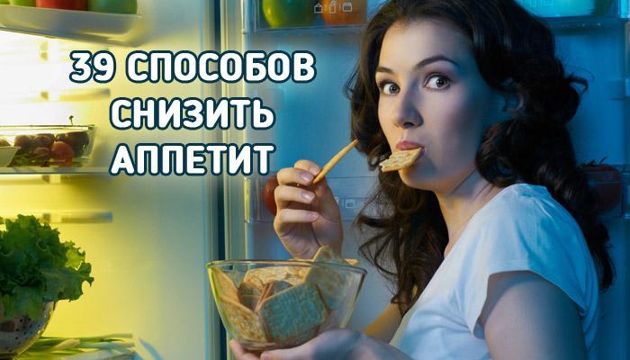 Снизить аппетит в домашних условиях