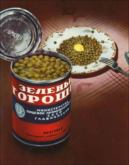 Продукты времен СССР