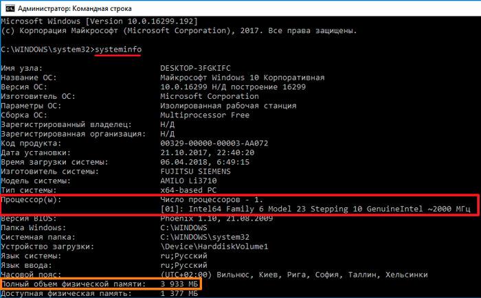 отчет о системе с помощью Systeminfo
