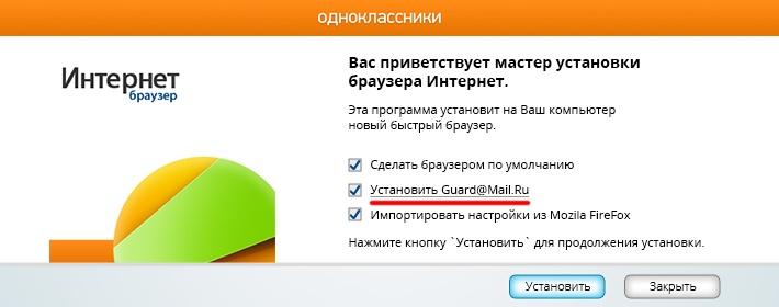 Пункт «Установить Guard@Mail.Ru»