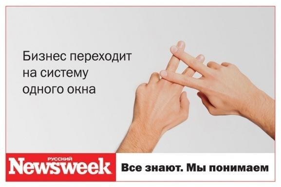 Крутая реклама из России (44 фото)