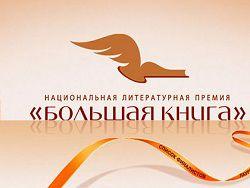 Новость на Newsland: В Москве объявили лонг-лист