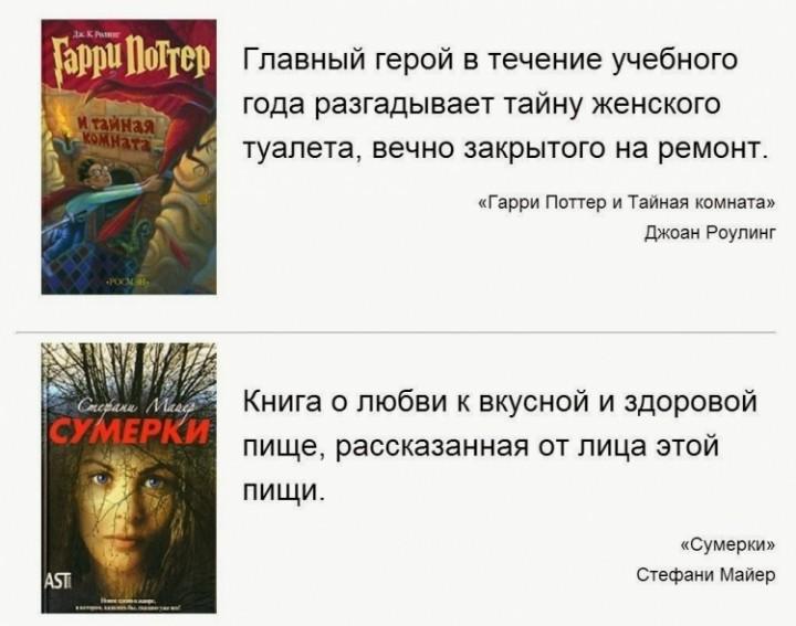 Суть великих книг в одном предложении
